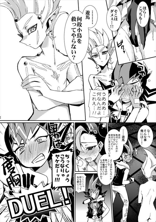 遊戯王ZEXAL エロマンガ同人誌11