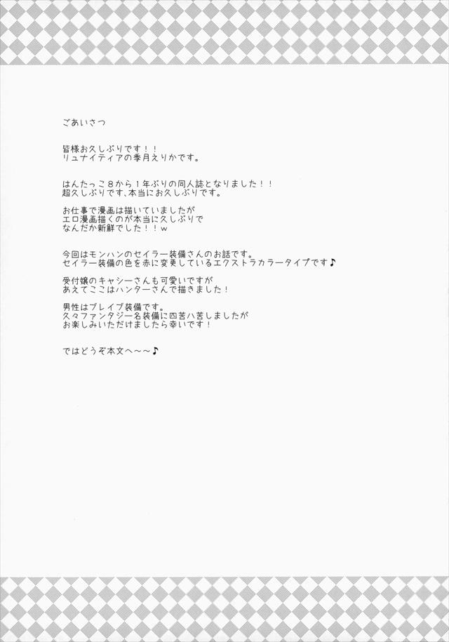 モンスターハンター エロマンガ同人誌3