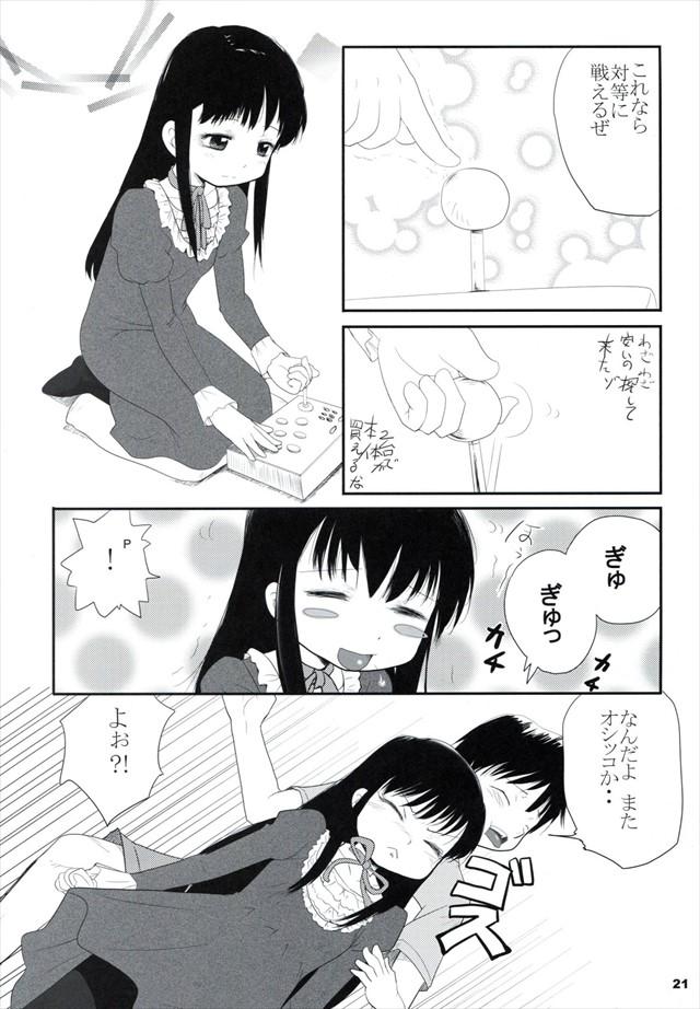ハイスコアガール エロマンガ同人誌20