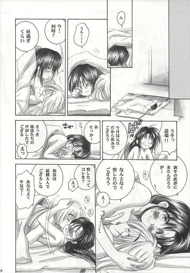 るろうに剣心 エロマンガ同人誌26