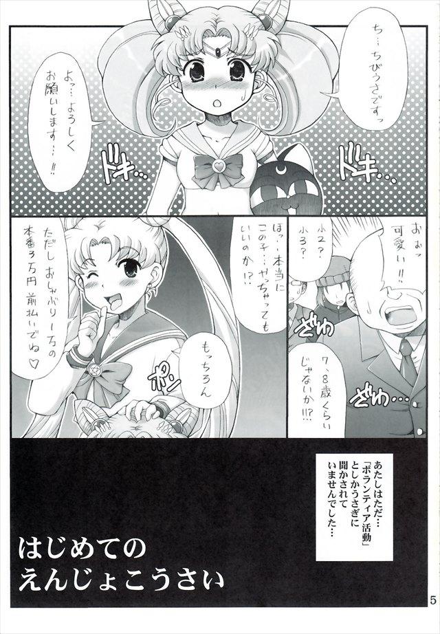 セーラームーン エロマンガ同人誌5