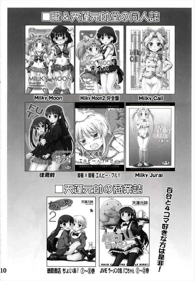 セーラームーン エロマンガ同人誌10