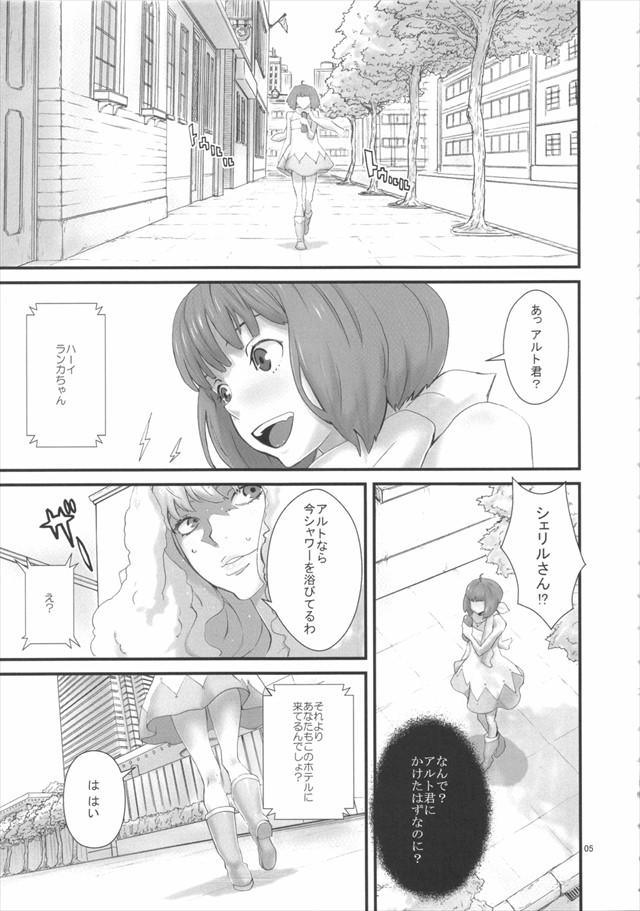 マクロスF エロマンガ同人誌5