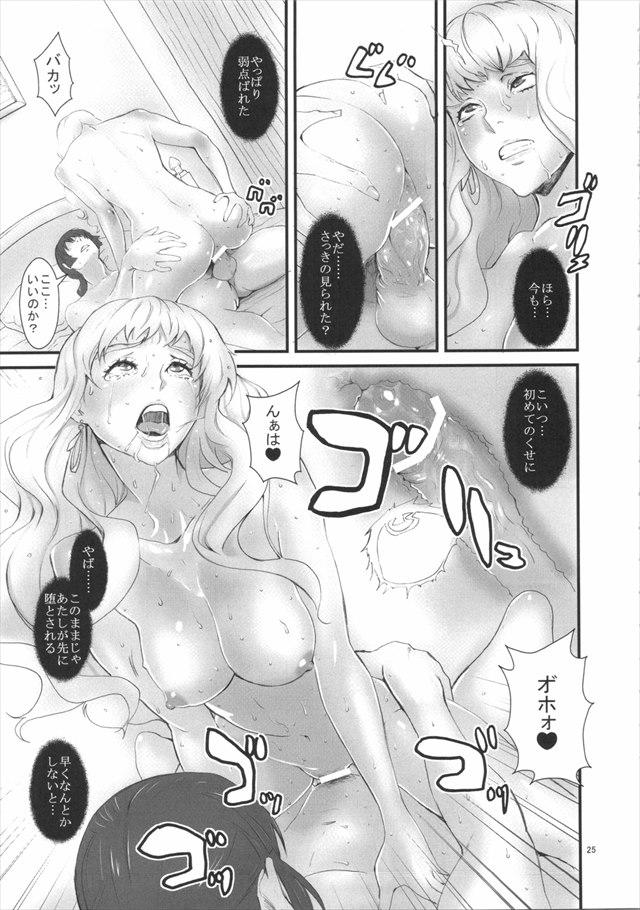 マクロスF エロマンガ同人誌25