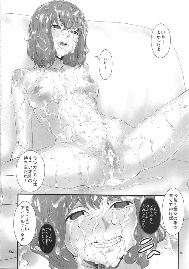 マクロスF エロマンガ同人誌38