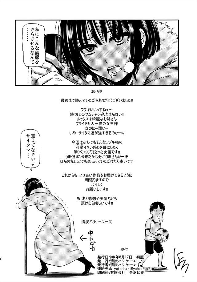 ワンパンマン エロマンガ同人誌39