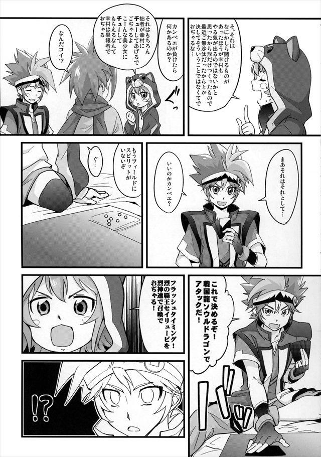 バトルスピリッツ エロマンガ同人誌36