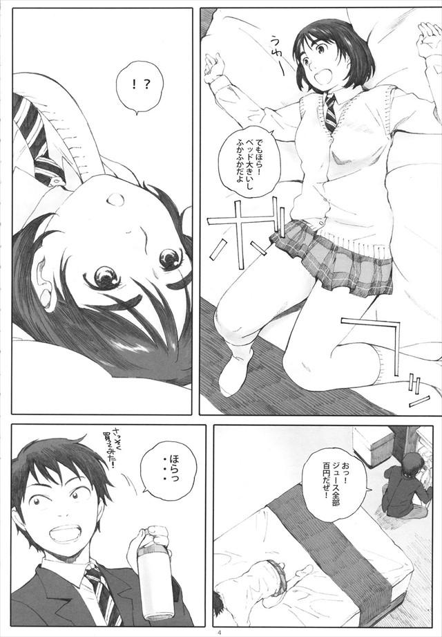 富士山さんは思春期 エロマンガ同人誌3