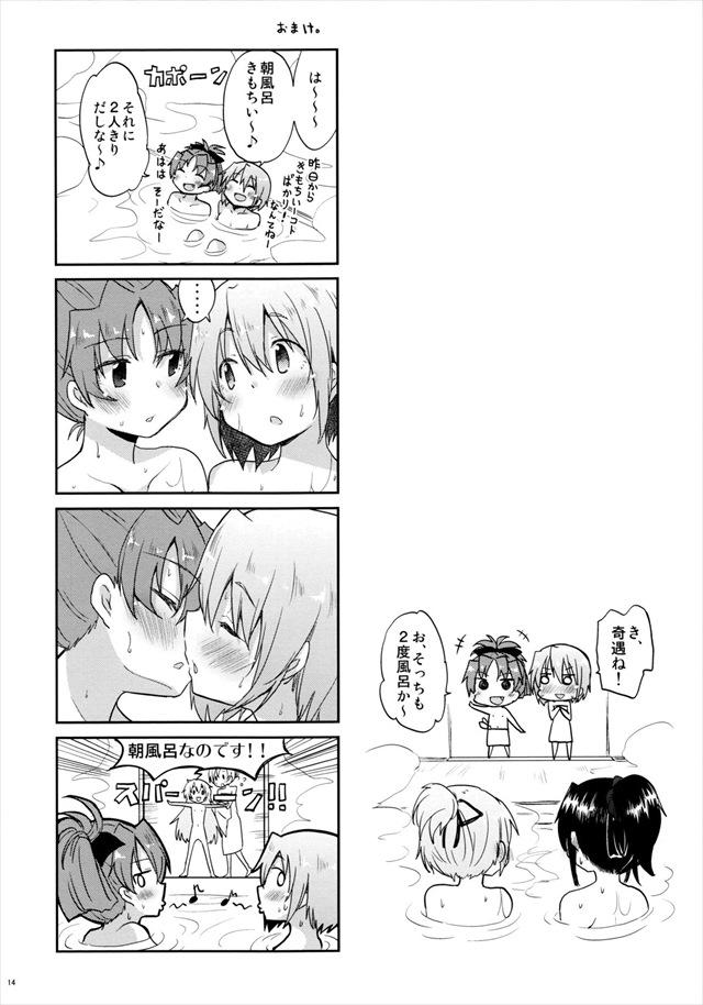 魔法少女まどか☆マギカ エロマンガ同人誌13