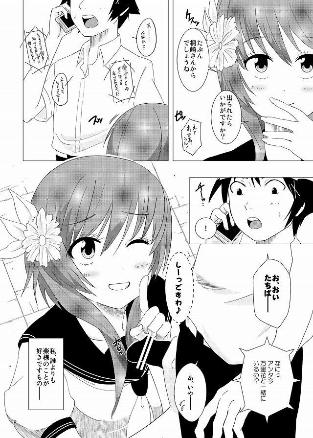 ニセコイ エロマンガ同人誌5