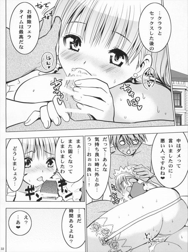 シャイニング・ウィンド エロマンガ同人誌2033
