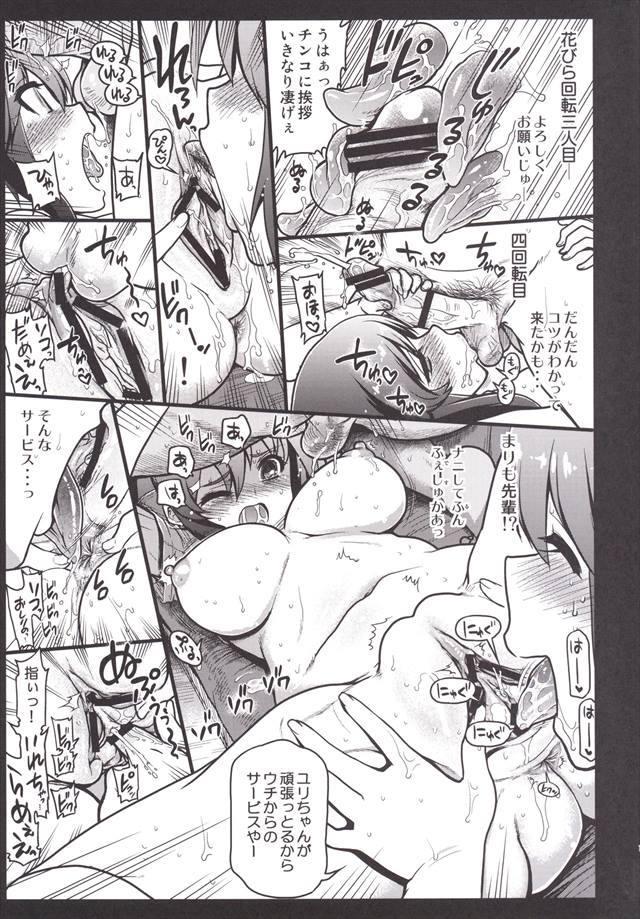 てーきゅう エロマンガ1011
