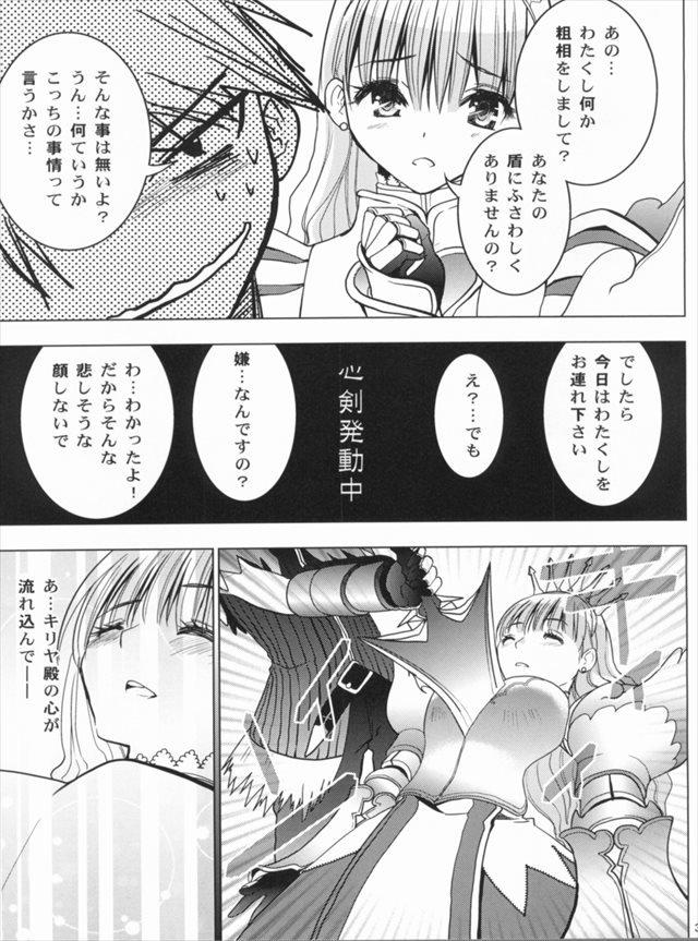 シャイニング・ウィンド エロマンガ同人誌1004