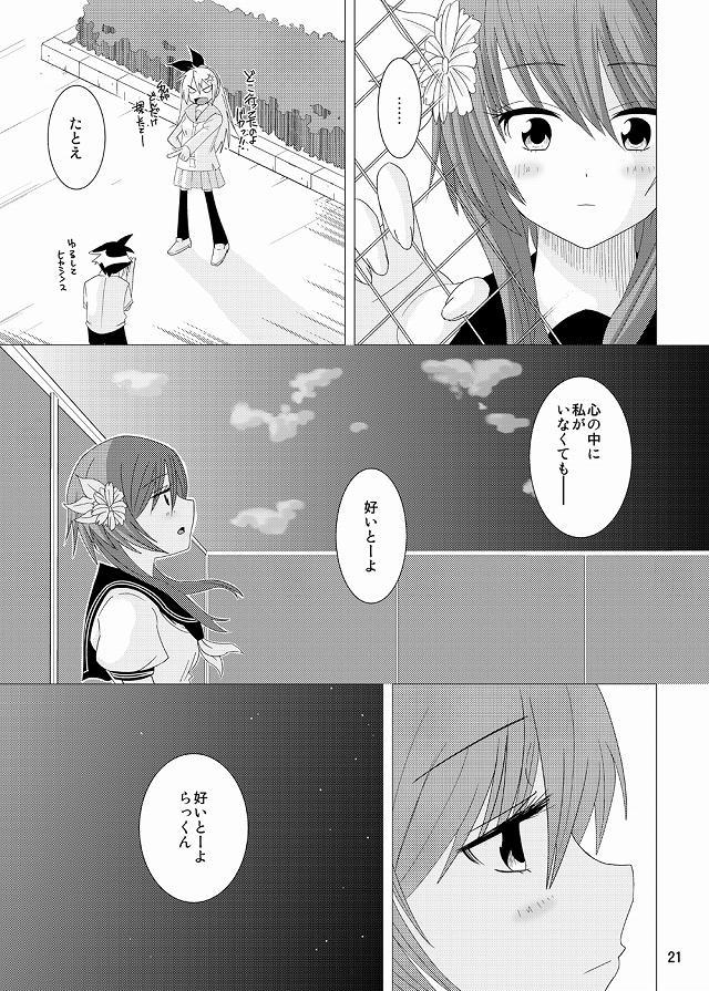 ニセコイ エロマンガ同人誌18