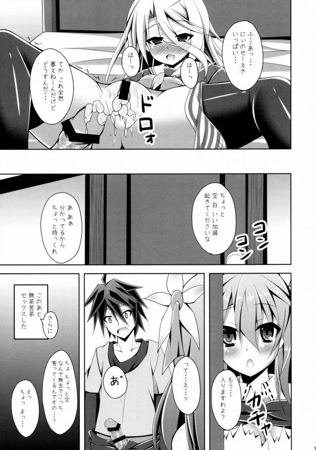 ノーゲーム・ノーライフ エロマンガ同人誌19