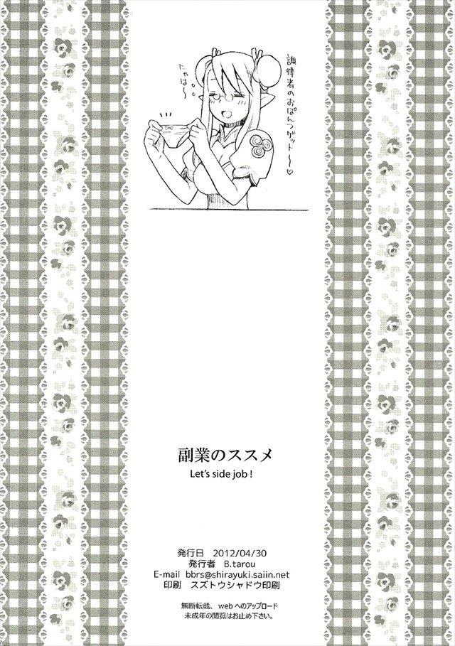 サモンナイト2 エロマンガ同人誌1022