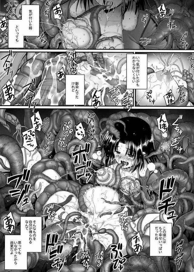 喰霊 エロマンガ・同人誌1019