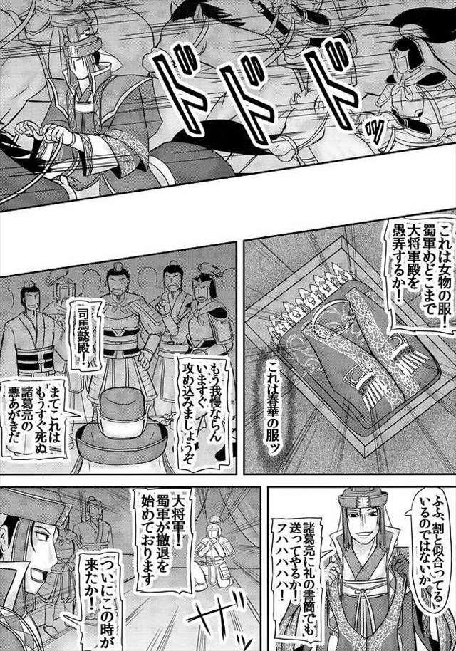 三國無双 エロマンガ同人誌1019
