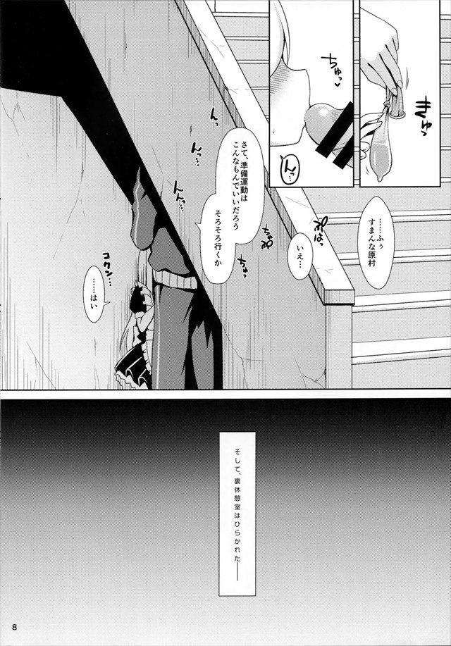 咲-Saki- エロマンガ同人誌2007
