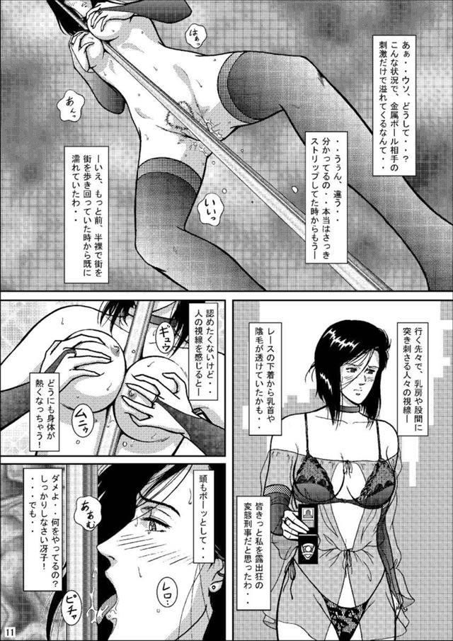 シティハンター エロマンガ同人誌1010
