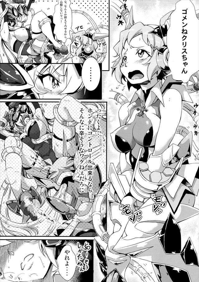 戦姫絶唱シンフォギア エロマンガ・同人誌1005
