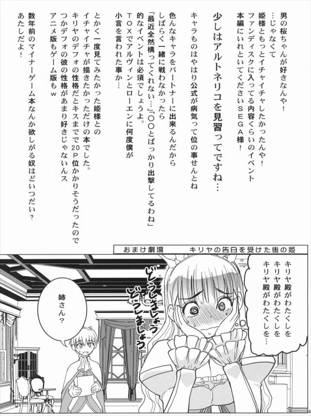 シャイニング・ウィンド エロマンガ同人誌1046