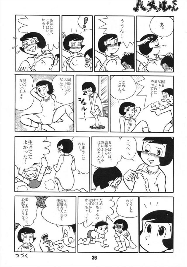 ドラえもん エロマンガ同人誌2033