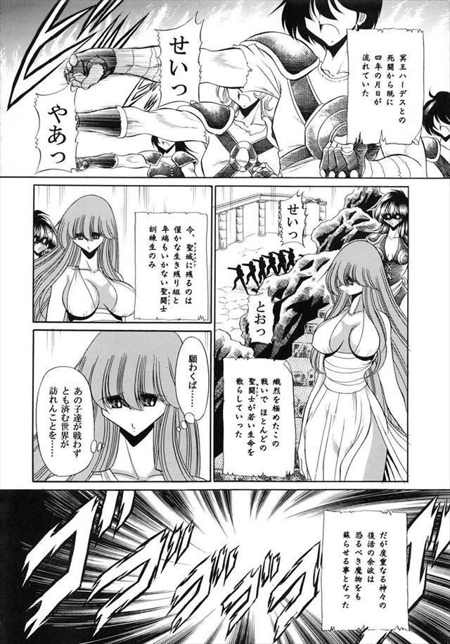 聖闘士星矢Ω エロマンガ・同人誌2003