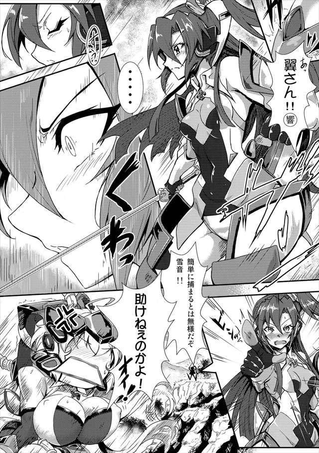 戦姫絶唱シンフォギア エロマンガ・同人誌1003