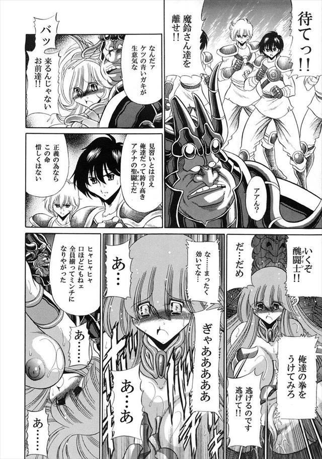 聖闘士星矢Ω エロマンガ・同人誌2039