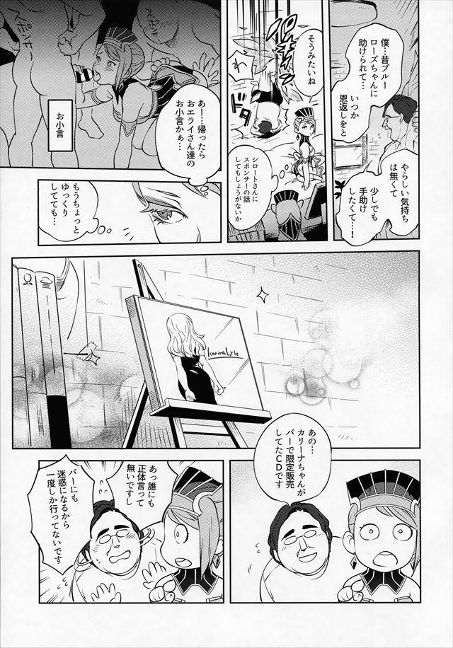 TIGER&BUNNY エロマンガ同人誌7