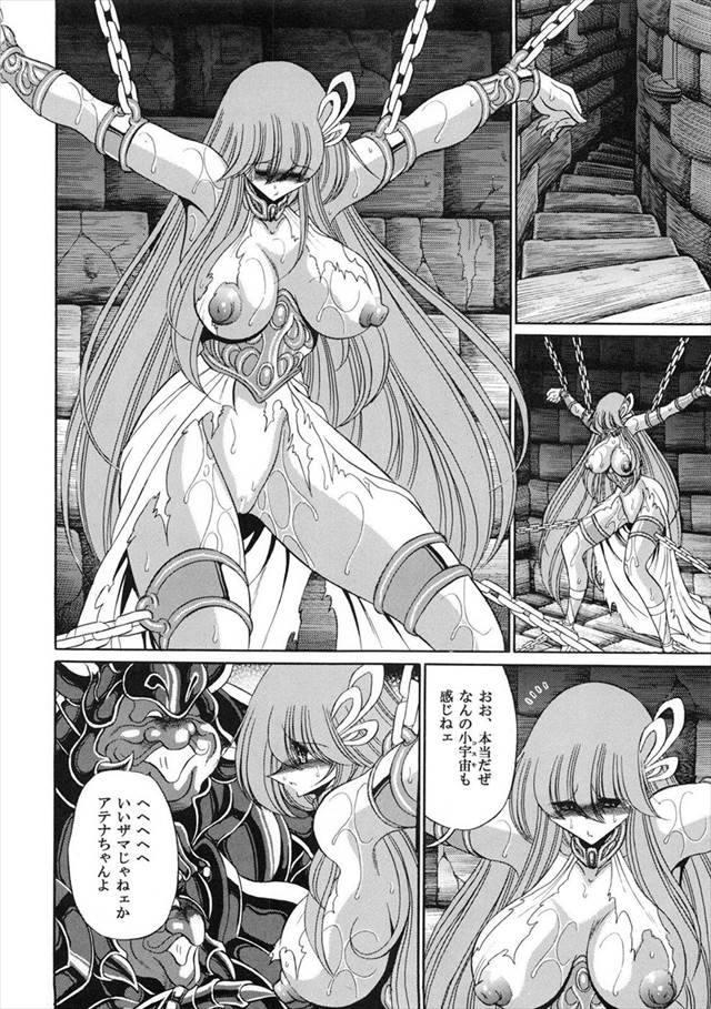聖闘士星矢Ω エロマンガ・同人誌2025