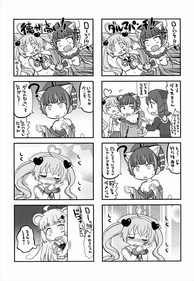 SHOW BY ROCK!! エロマンガ同人誌2025