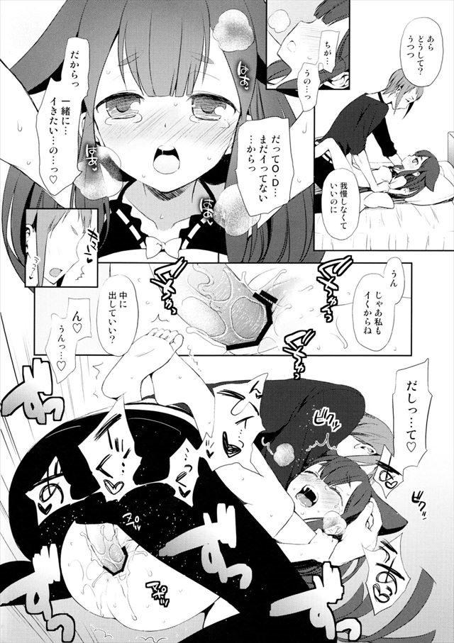 ガッチャマンクラウズ エロマンガ・同人誌1022