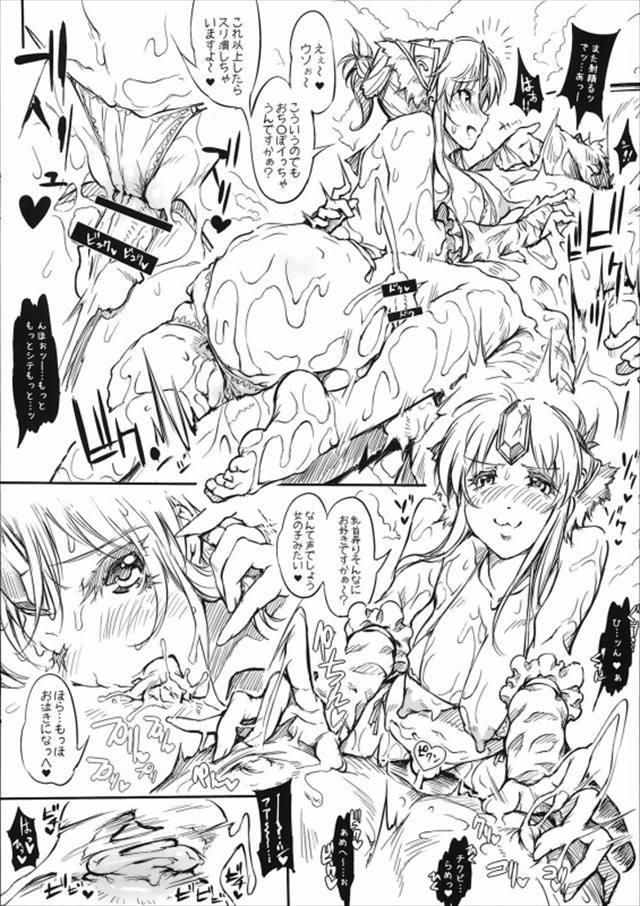 聖剣伝説 エロマンガ・同人誌1017