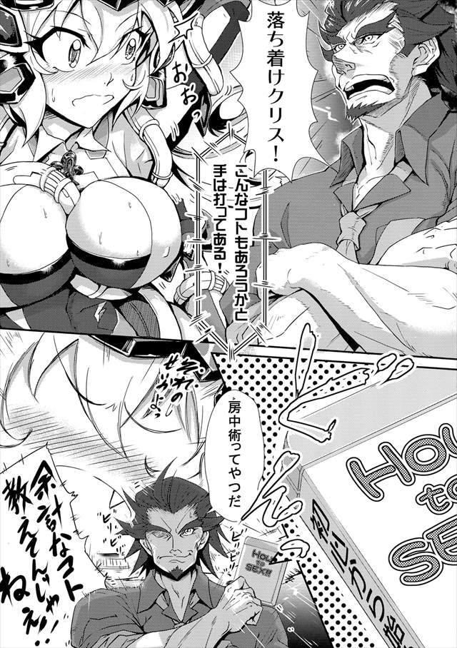 戦姫絶唱シンフォギア エロマンガ・同人誌1004