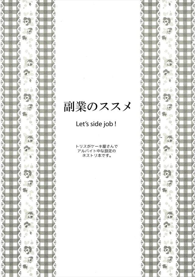 サモンナイト2 エロマンガ同人誌1003