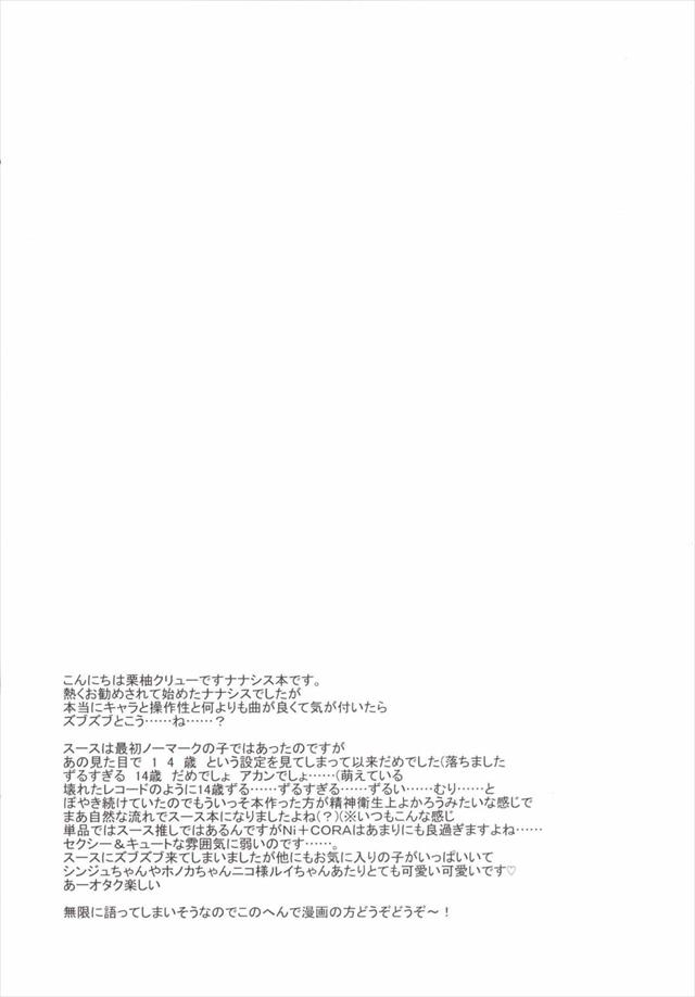 Tokyo7thシスターズ エロマンガ同人誌1003