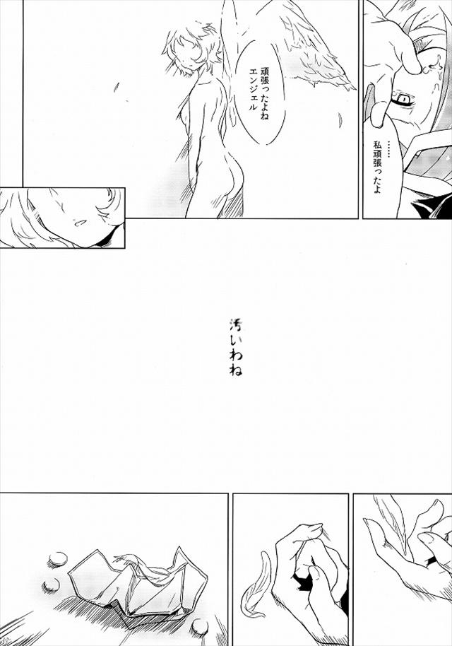 戦国コレクション エロマンガ・同人誌1011