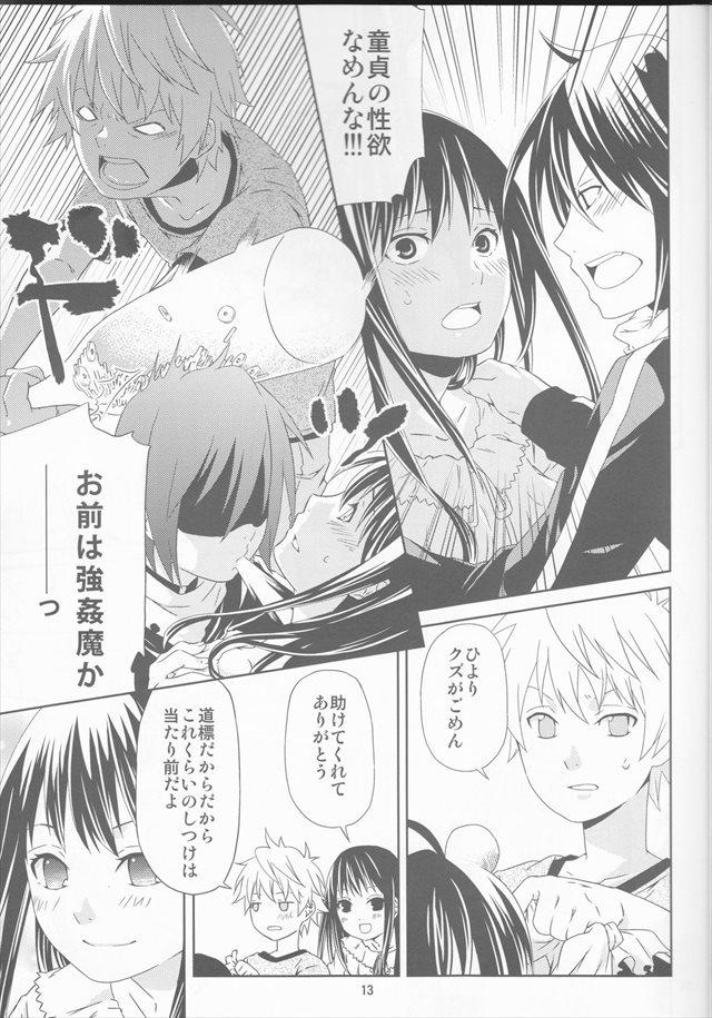 ノラガミ エロマンガ同人誌12