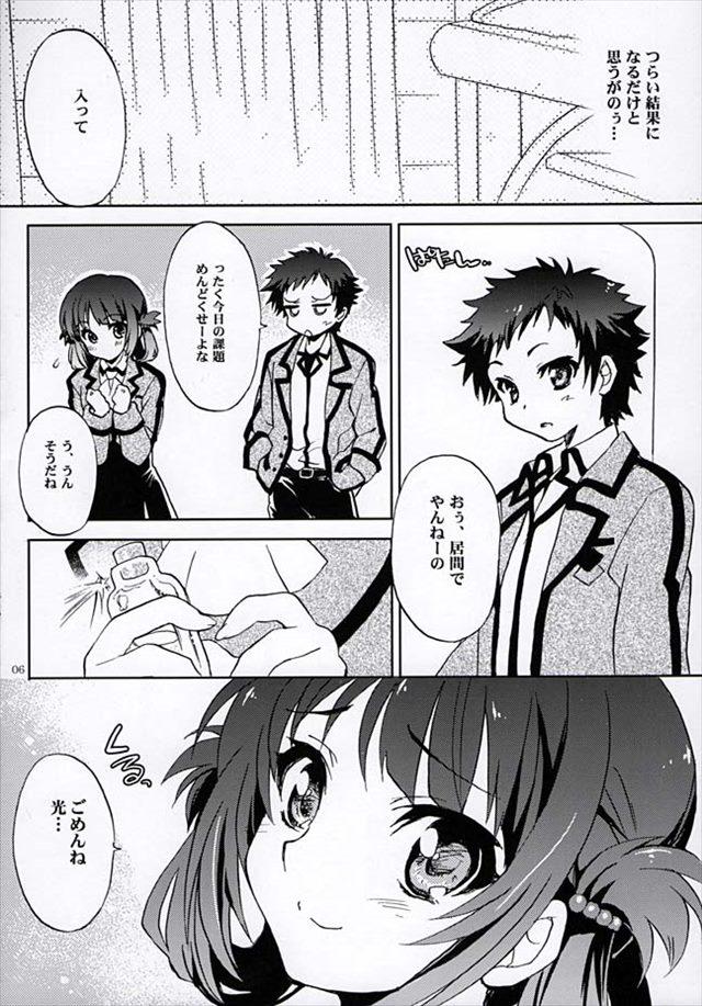 凪のあすから エロマンガ同人誌3
