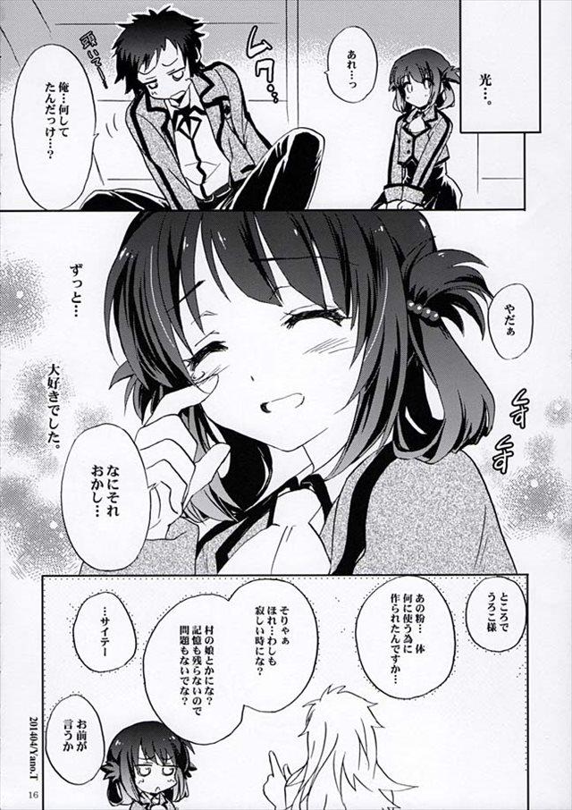 凪のあすから エロマンガ同人誌13