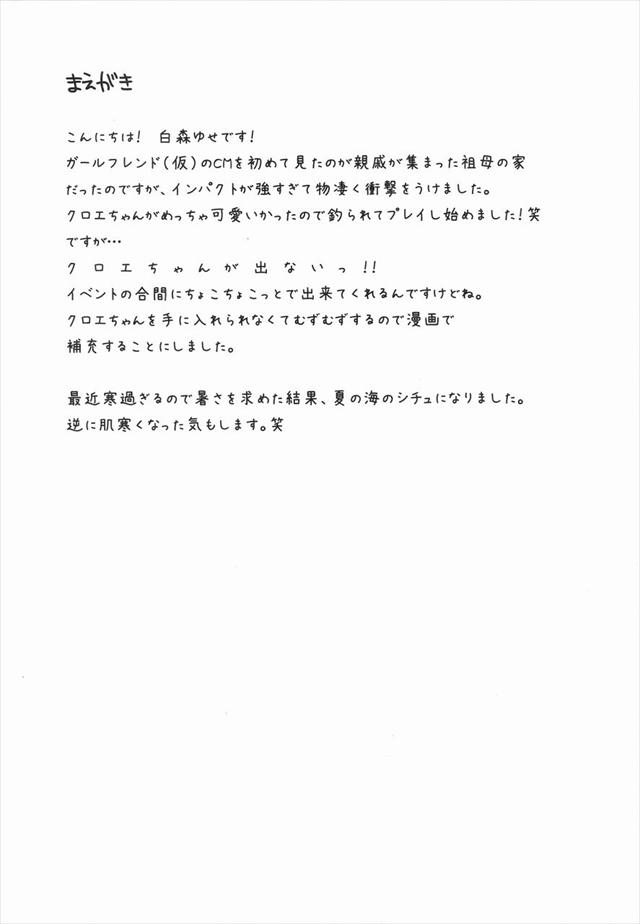 ガールフレンド エロマンガ同人誌1003
