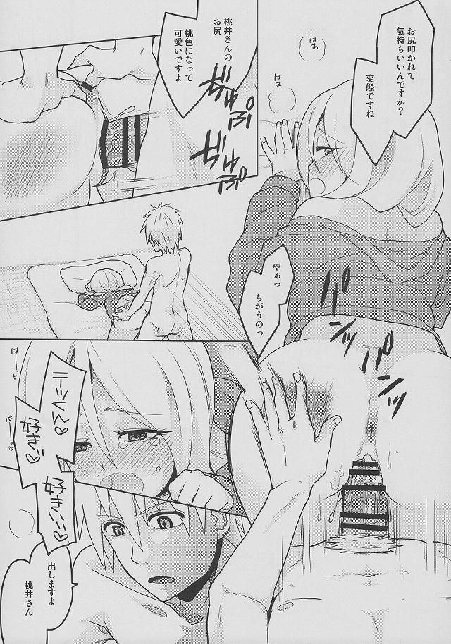 黒子のバスケ エロマンガ・エロ同人誌2014
