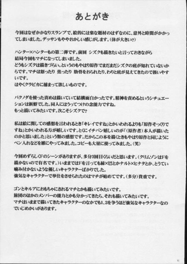 ハンターハンター エロマンガ・同人誌4030