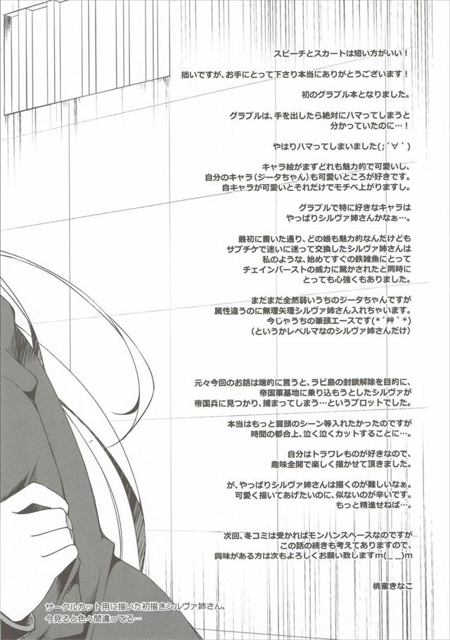 グラブル エロマンガ・同人誌1019