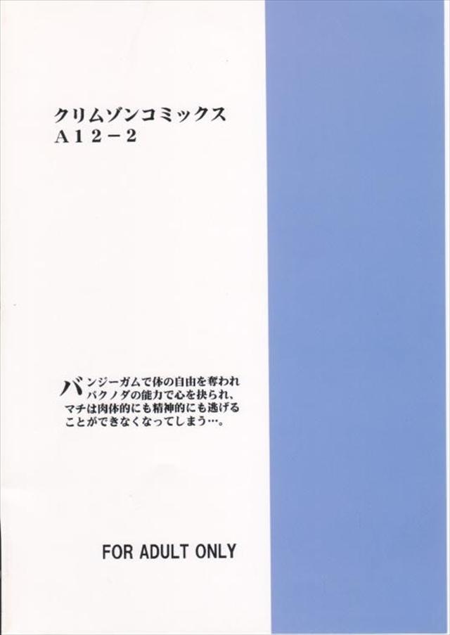 ハンターハンター エロマンガ・同人誌4031