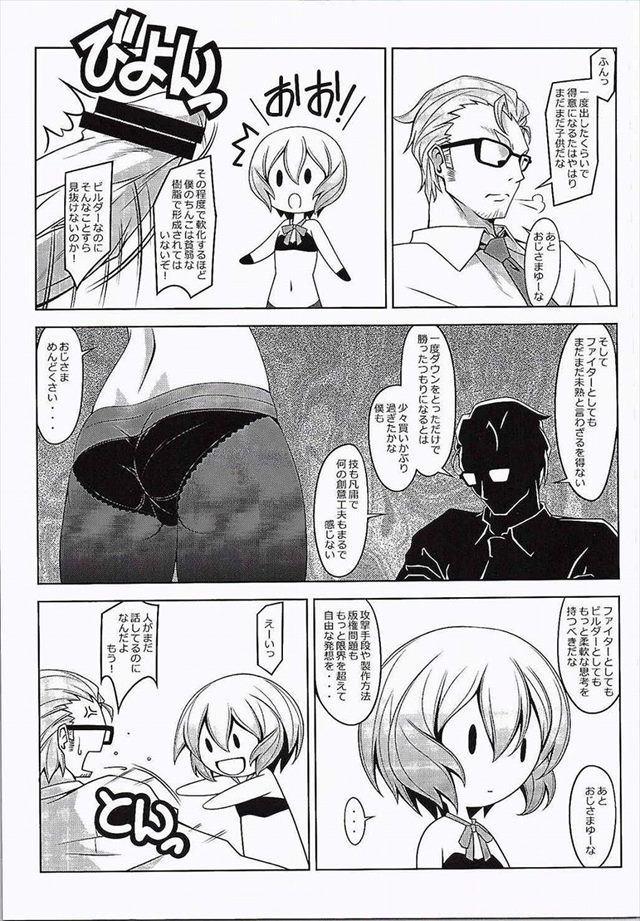 ガンダムビルドファイターズ エロ漫画・同人誌1010