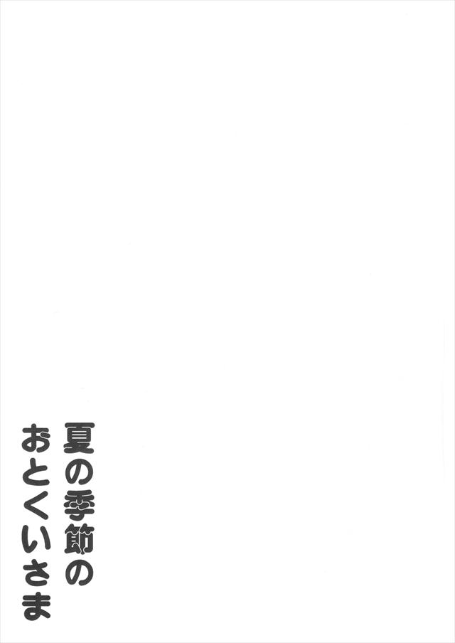爆走兄弟レッツ&ゴー!! エロマンガ・同人誌1005