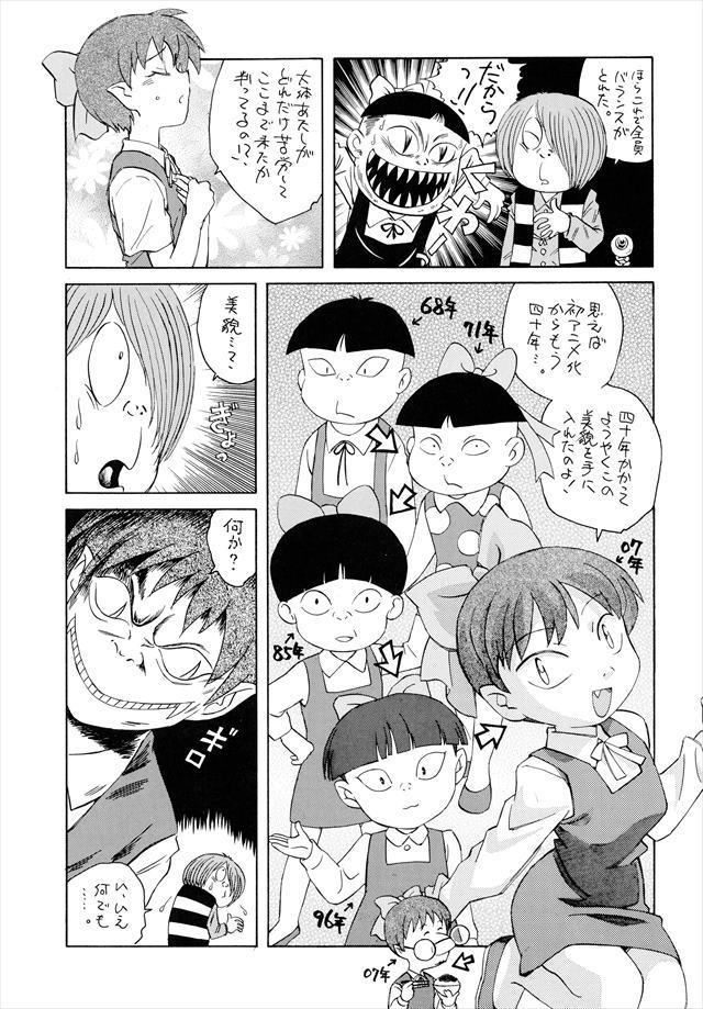 ゲゲゲの鬼太郎 エロマンガ・エロ同人誌1008
